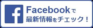 Facebookで最新情報をチェック!
