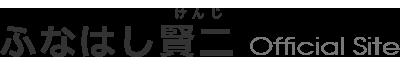 ふなはし賢二OfficialSite
