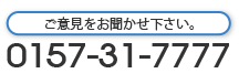 0157-31-7777